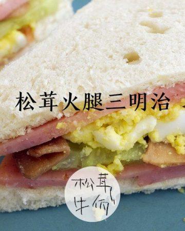 Matsutake Ham Sandwich