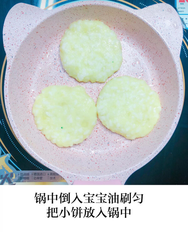 Then brush the pan with a layer of oil and place the pie in the pan as shown in the figure below.