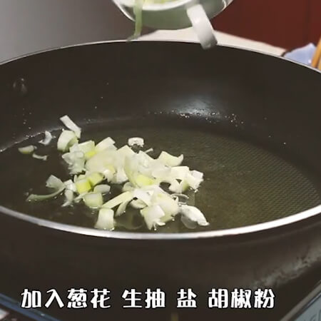 Pour oil in the pan, add chopped green onions,