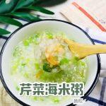 Celery and Sea Rice Porridge