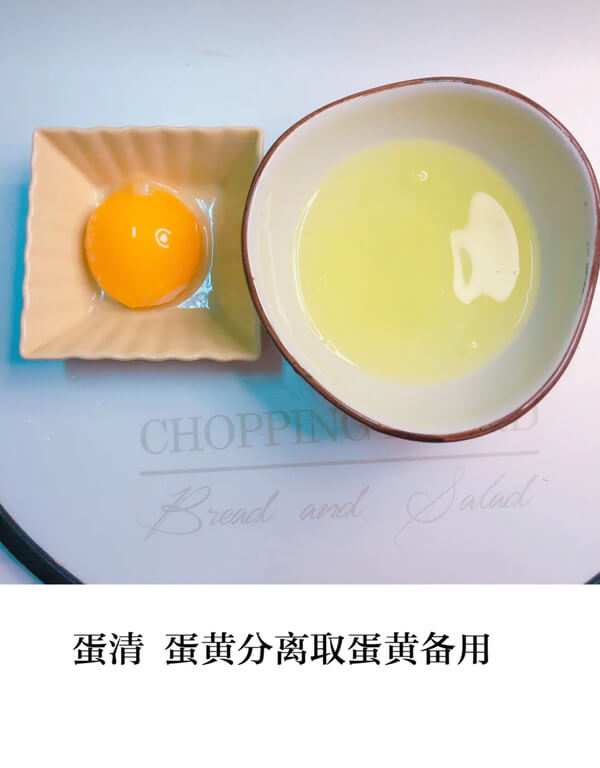 Then separate the yolk and egg white as shown in the figure below.