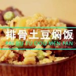pork ribs and potato braised rice